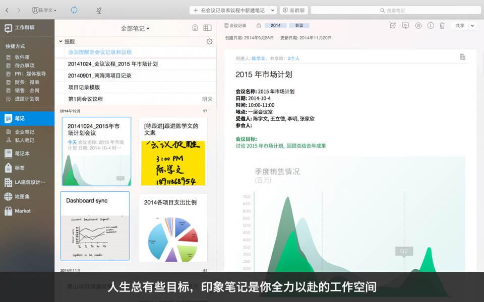 印象笔记(Evernote) v9.0.5 支持Mac、Windows和移动端的云端笔记本