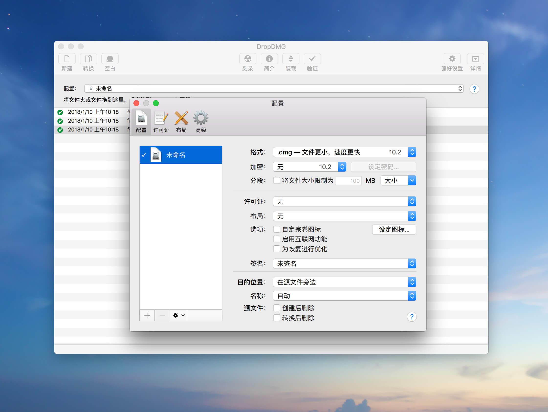 DropDMG v3.5.5 轻松制作dmg文件