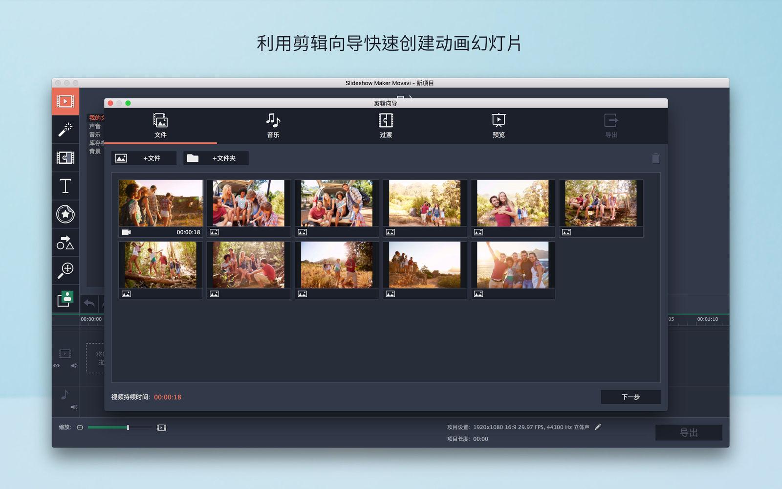 Movavi Slideshow Maker v5.4.0 只需几次点击就能创建一个很酷的幻灯片