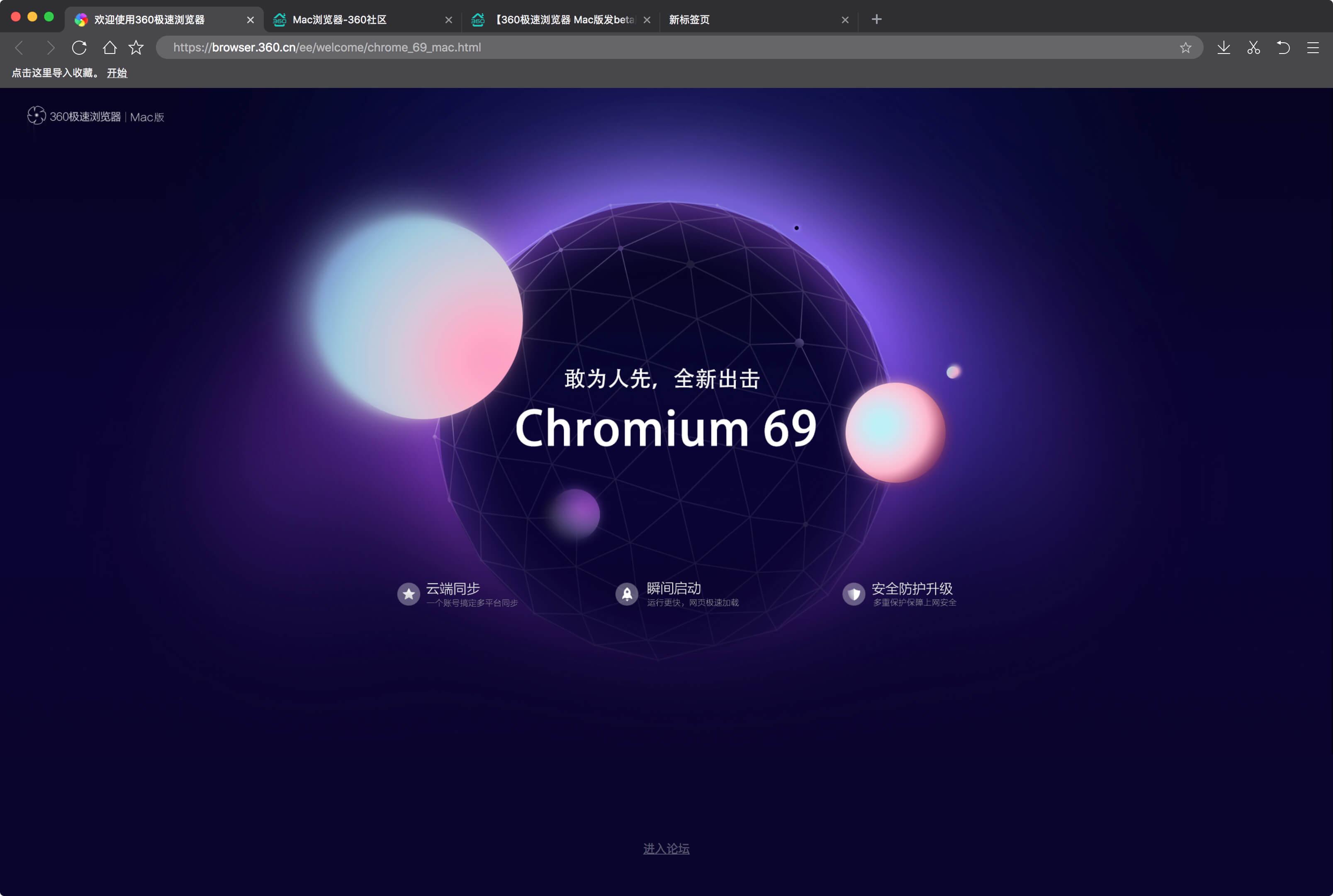 360极速浏览器 v1.0.1362.0 极速、安全的无缝双核浏览器