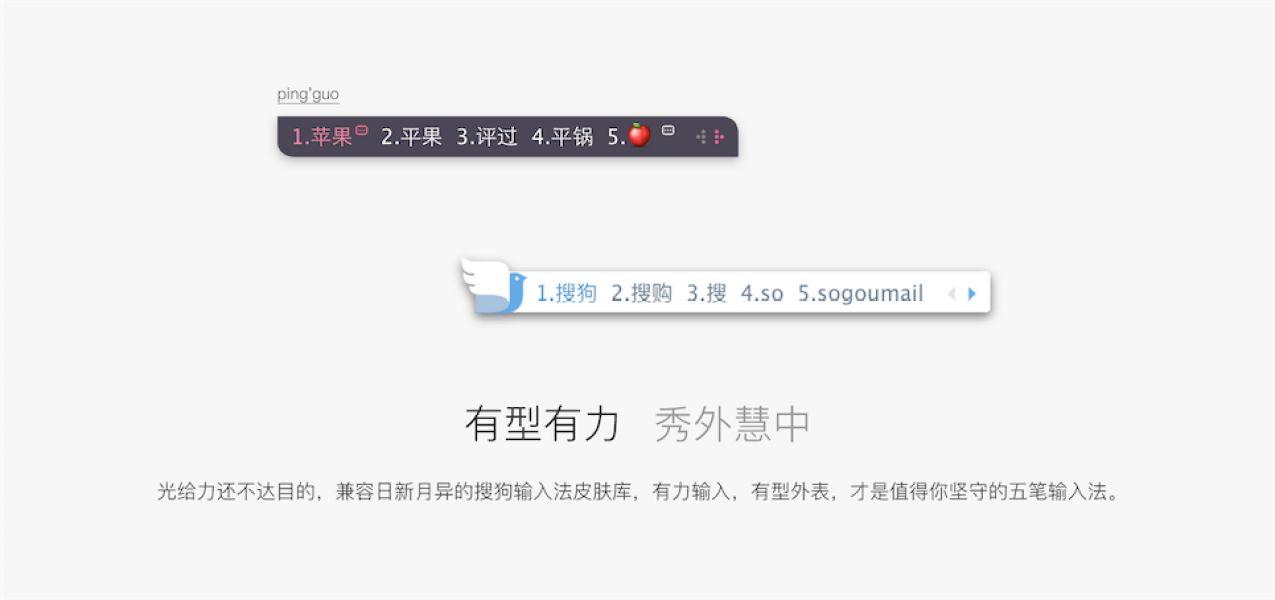搜狗五笔输入法 for Mac 1.2.0 超好用免费五笔输入法